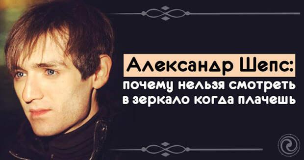 Александр Шепс: почему нельзя смотреть в зеркало когда плачешь