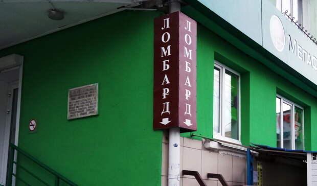 Девять белгородских ломбардов могут потерять свой статус