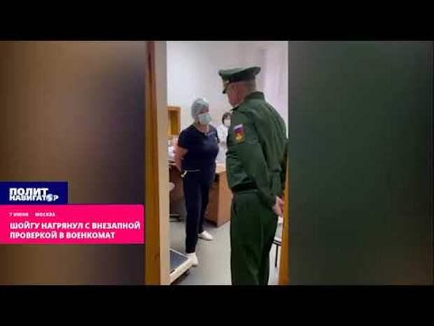 Что это за работа? Вы что как партизаны?!: Шойгу устроил внезапную проверку в военкомате