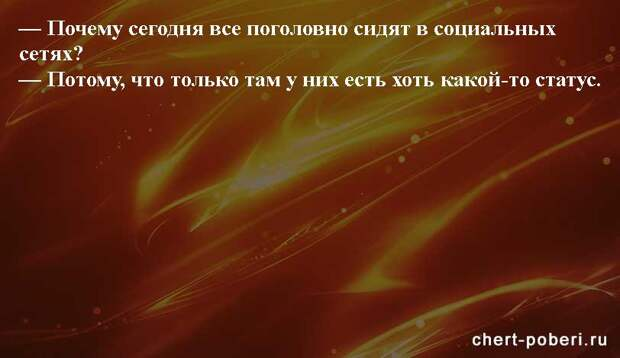 Самые смешные анекдоты ежедневная подборка chert-poberi-anekdoty-chert-poberi-anekdoty-01020617092021-13 картинка chert-poberi-anekdoty-01020617092021-13
