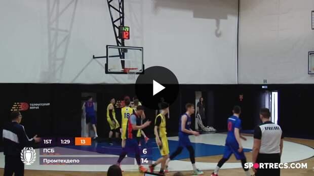 Лучшие моменты матча ПСБ - Промтехдепо