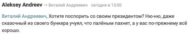 Хулителям России