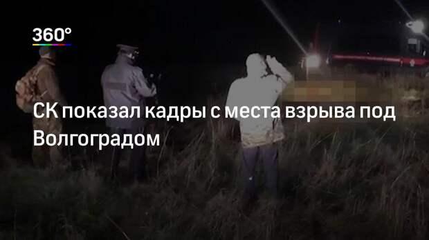 СК показал кадры с места взрыва под Волгоградом