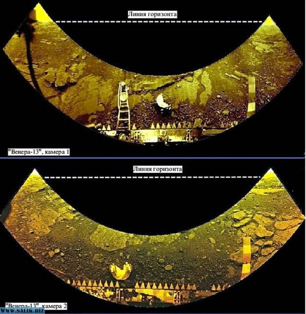 Панорамы, снятая *Венерой-13*.