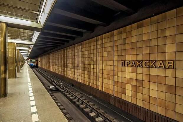 Станцию «Пражская» Московского метрополитена предлагают переименовать по политическим мотивам