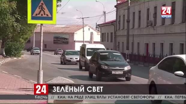 В Керчи установят светофоры на особо загруженных участках дорог