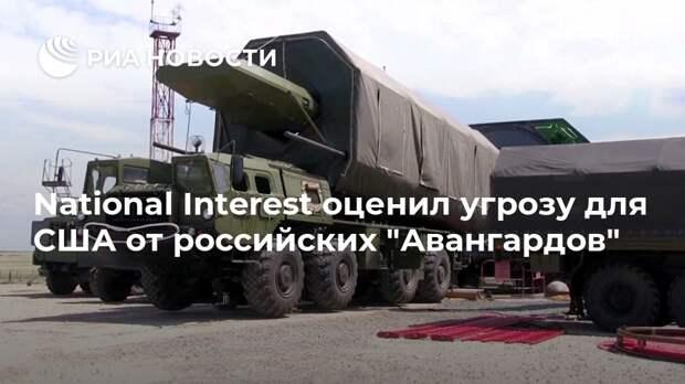 """National Interest оценил угрозу для США от российских """"Авангардов"""""""