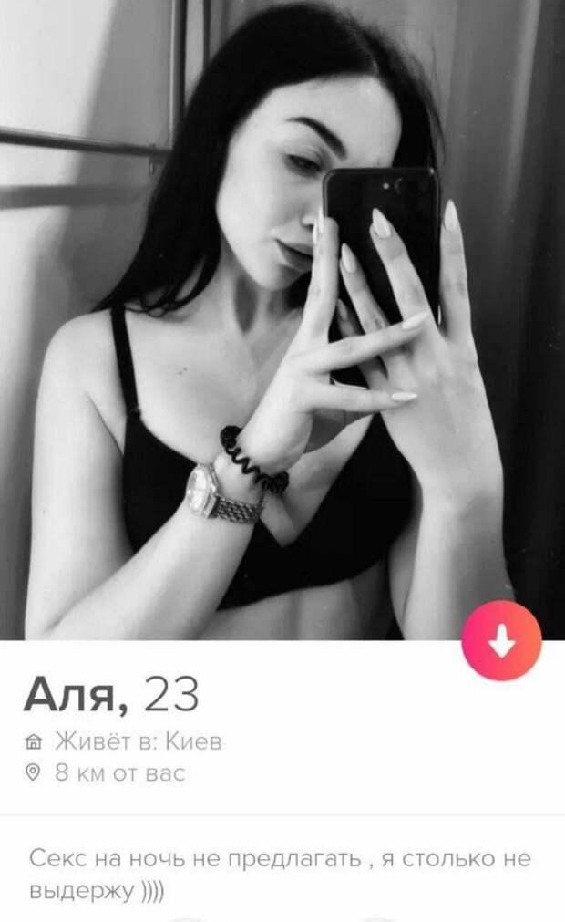 Аля из Tinder про секс на одну ночь