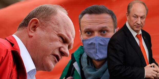 Альянс КПРФ и Навального получил новые подтверждения