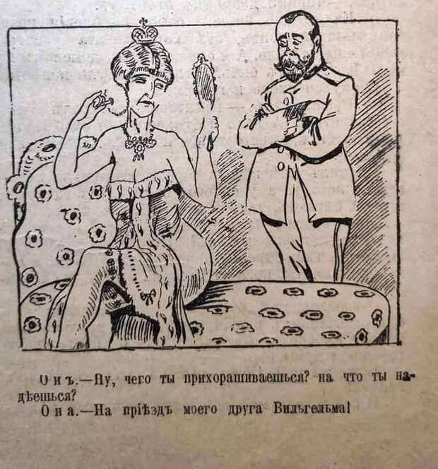 Роковая женщина Дома Романовых. Императрица