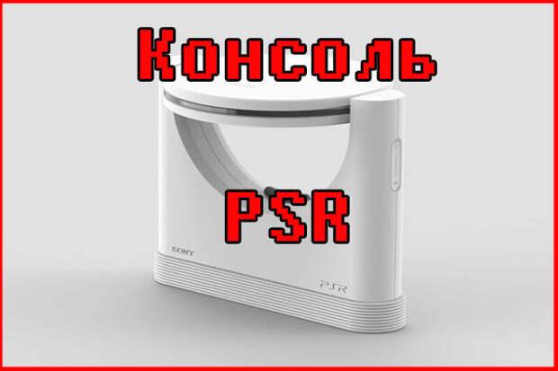 Концепт консоли PSR