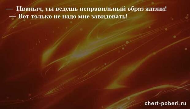 Самые смешные анекдоты ежедневная подборка chert-poberi-anekdoty-chert-poberi-anekdoty-51530603092020-16 картинка chert-poberi-anekdoty-51530603092020-16
