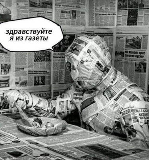 Я из газеты