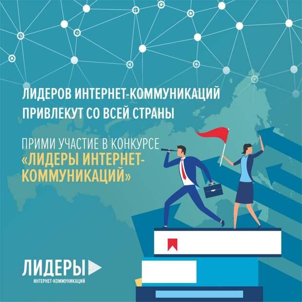 Лидеров интернет-коммуникаций привлекут со всей страны