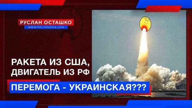 Евроукры объявили своей перемогой запуск американской ракеты с российским двигателем