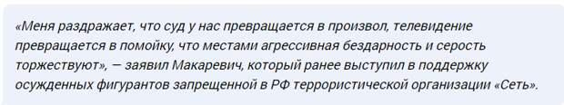 Чичерина ответила Макаревичу на слова о «торжестве агрессивной бездарности» в России