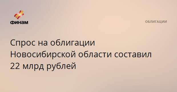 Спрос на облигации Новосибирской области составил 22 млрд рублей