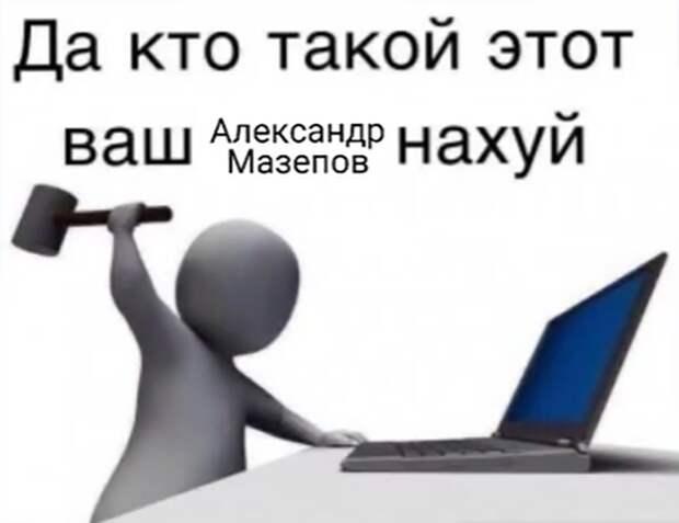 Александр Мазепов