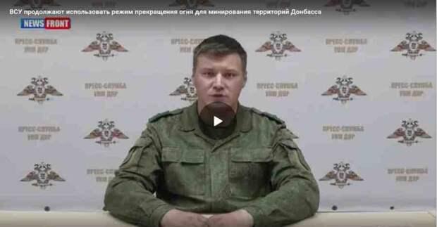 ВСУ продолжают использовать режим прекращения огня для минирования территорий Донбасса