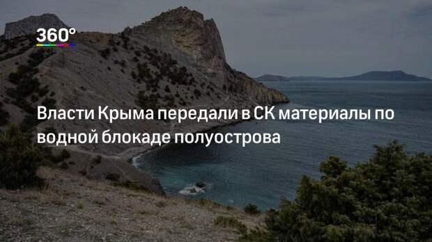 Власти Крыма передали в СК материалы по водной блокаде полуострова