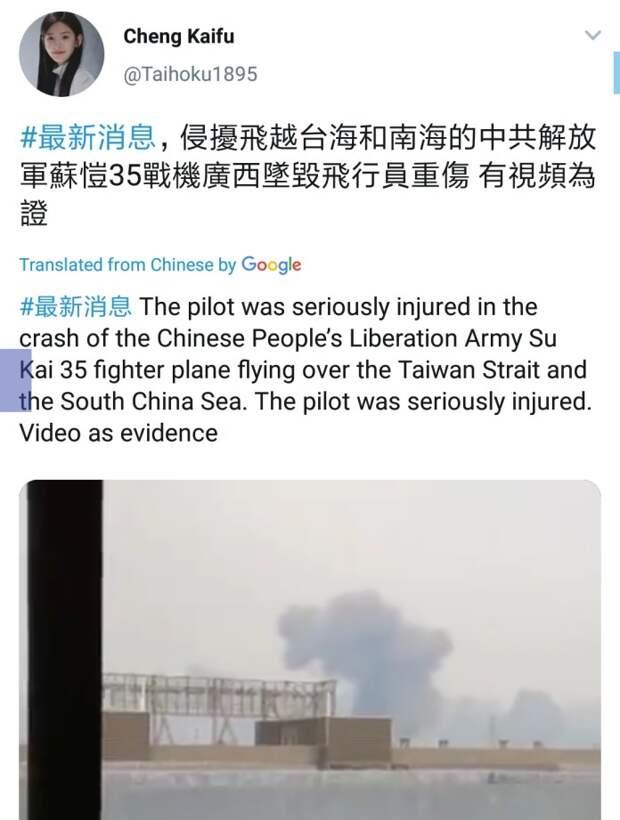 Тайвань сбил китайский истребитель Су-35