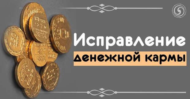 Исправление денежной кармы