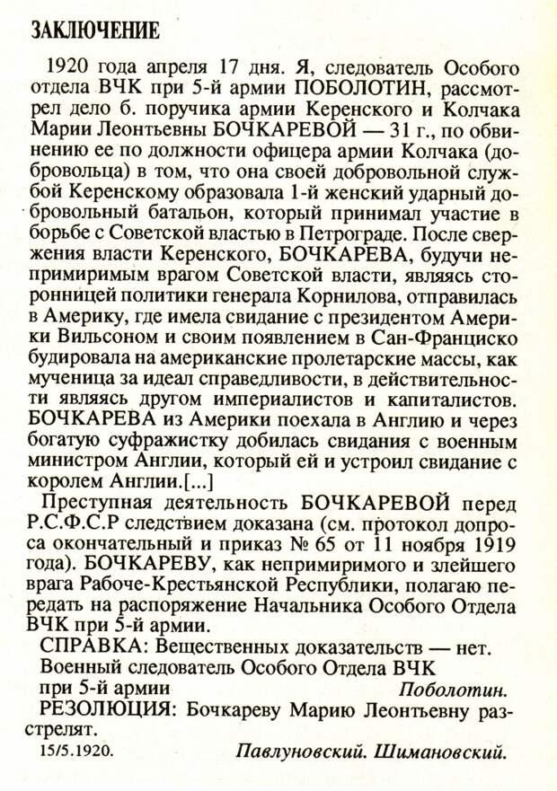 Execution_of_Maria_Bochkareva.jpg