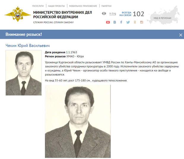 В ХМАО задержали разыскиваемого 20 лет экс-чиновника Минфина