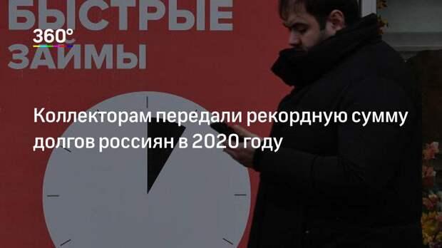 Коллекторам передали рекордную сумму долгов россиян в 2020 году