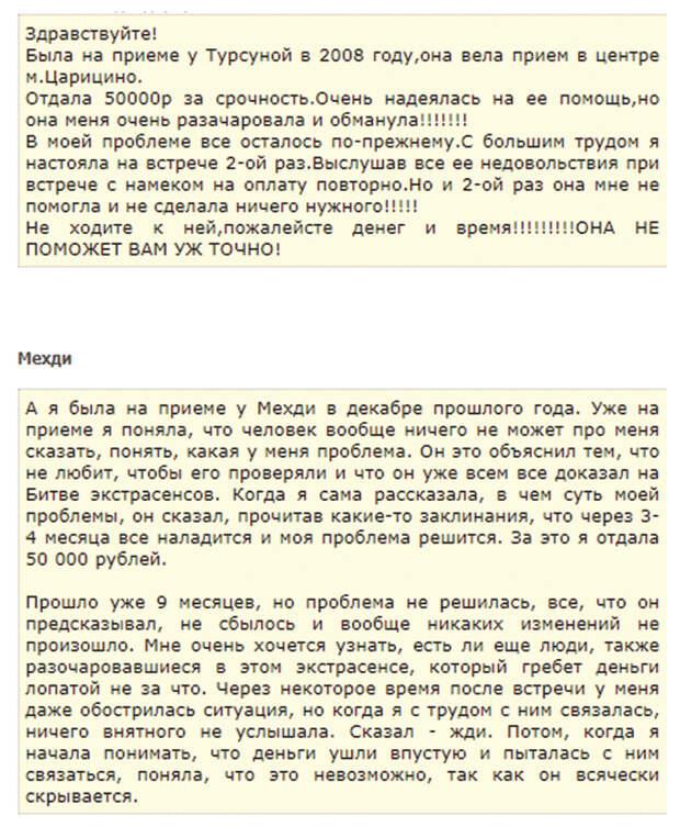 Русскому Хогвартсу — быть! Как устроен рынок колдовских и целительских услуг в России