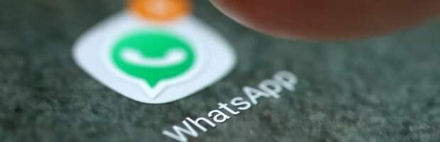 WhatsApp вводит новые правила для пользователей