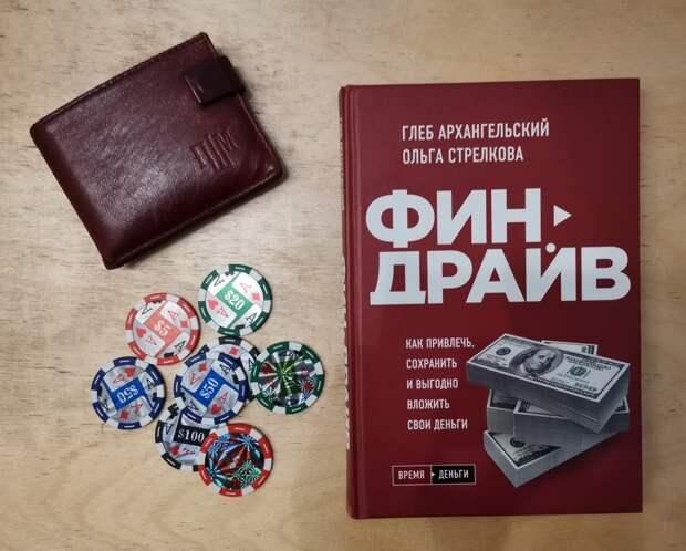 Финдрайв (книга о том, как поправить свои финансовые дела)