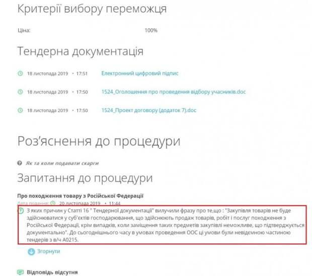 Изъятый фрагмент договора Рrozorro и ВВС ВСУ