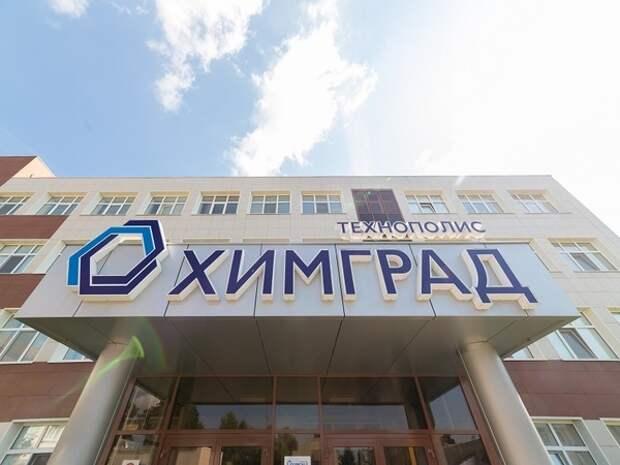 Технополис «Химград» попал в тройку лидеров по инвестиционной привлекательности