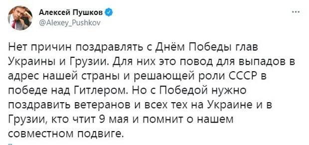 Пушков объяснил, почему не стоит поздравлять с Днем Победы президентов Украины и Грузии