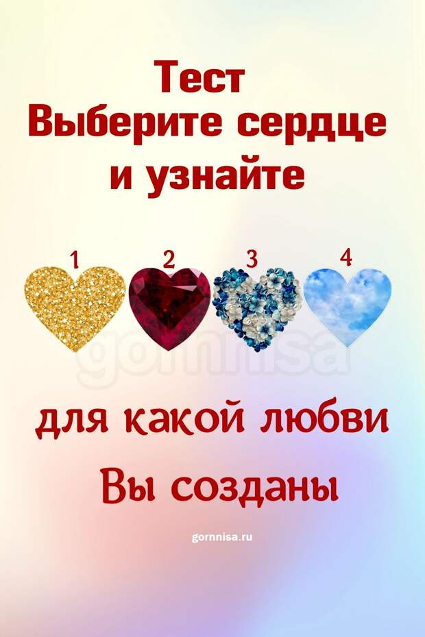 Тест – Выберите сердце и узнайте для какой любви Вы созданы