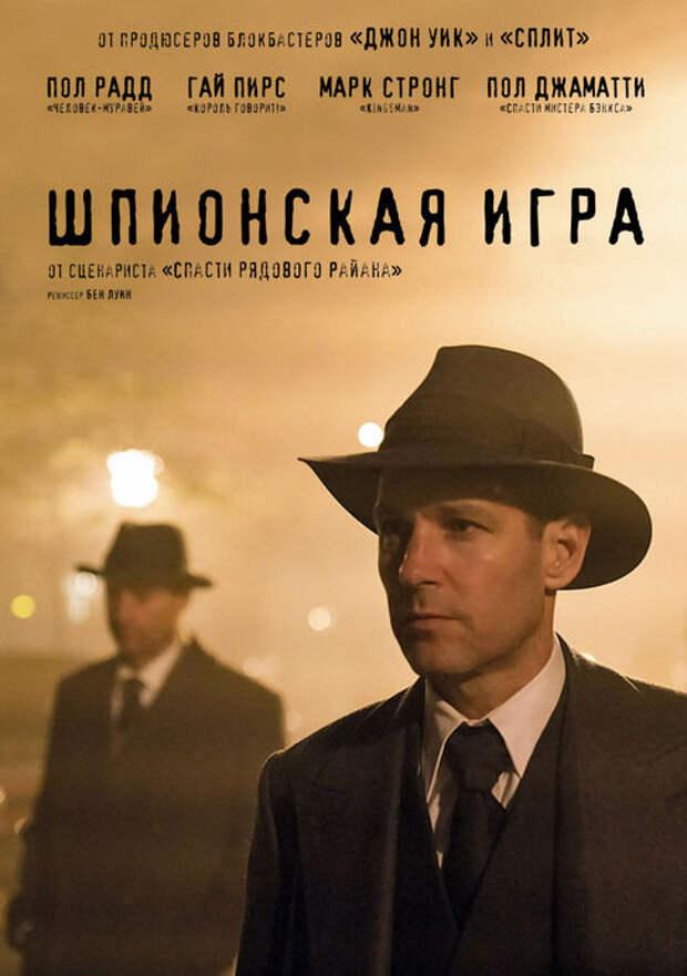 Новый трейлер к фильму «Шпионская игра»