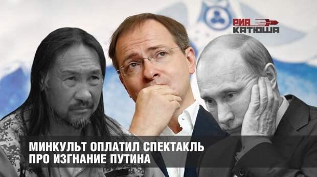 Минкульт оплатил спектакль про изгнание Путина