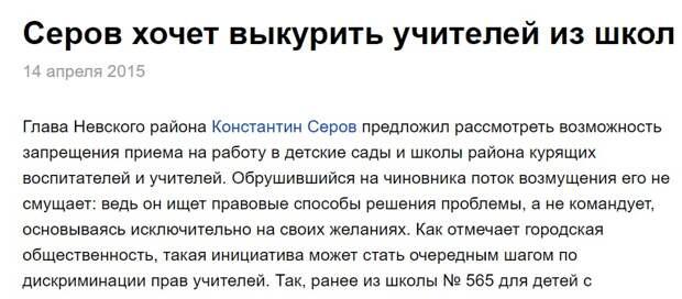 Почему все так ждут ухода Серова с поста главы Фрунзенского района Петербурга