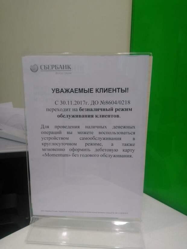 Сбербанк Грефа дерзко выходит из юрисдикции России