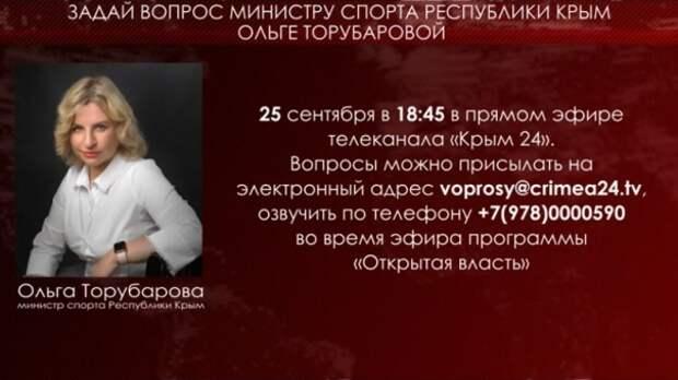Задай вопрос министру спорта Республики Крым