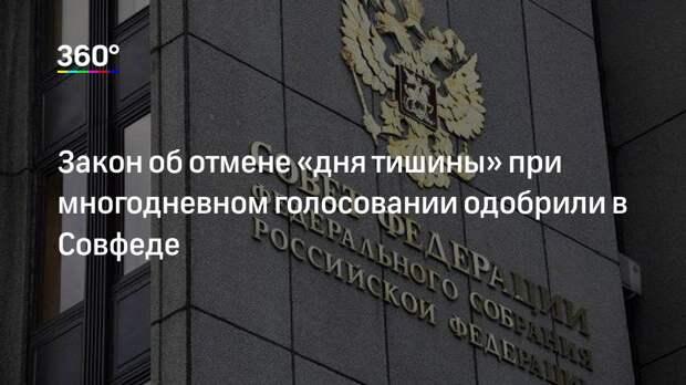 Закон об отмене «дня тишины» при многодневном голосовании одобрили в Совфеде