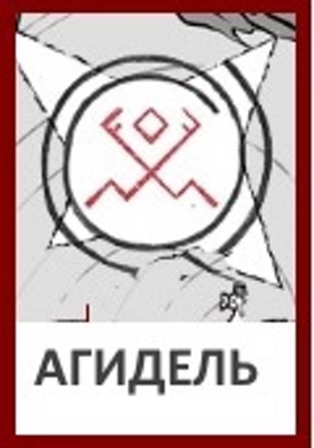 Славянские Боги: Знак Богини Агидель
