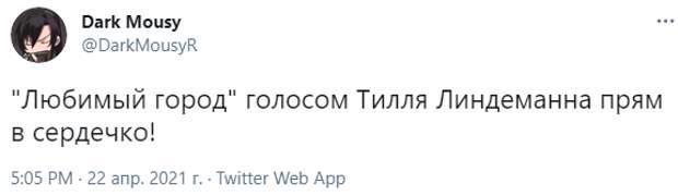 Солист Rammstein Тилль Линдеманн спел «Любимый город» по-русски, и в соцсетях люди в восторге