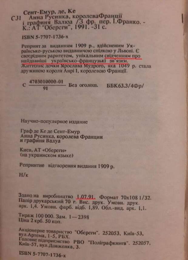 «Историческая зрадища» от Ивана Франко: А королева-то из России