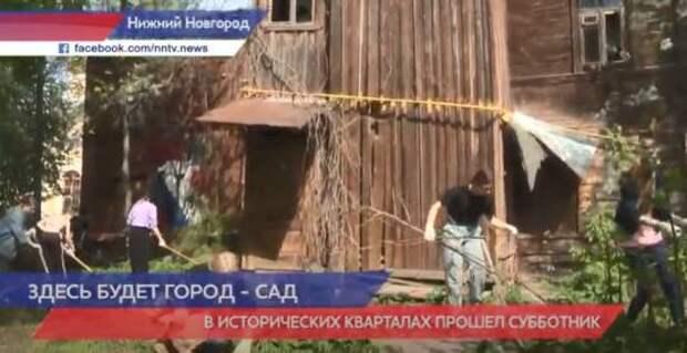Субботник прошел висторических кварталах Нижнего Новгорода