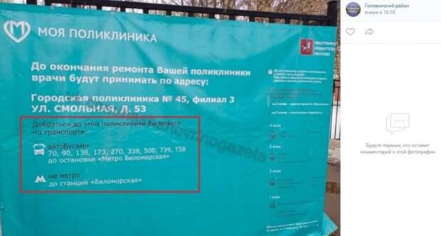 Фото дня: «напоминалка» от поликлиники на Флотской