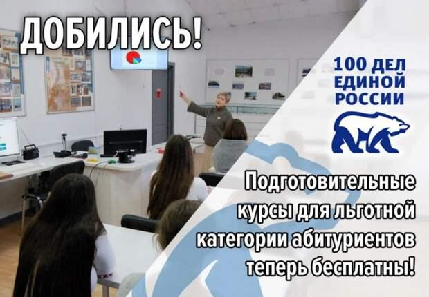 Сто дел Единой России. Часть 1