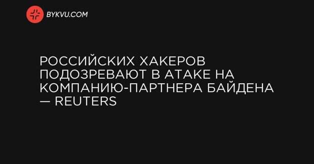 Российских хакеров подозревают в атаке на компанию-партнера Байдена — Reuters