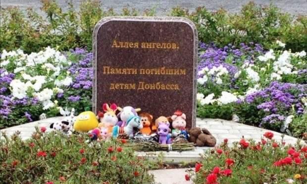 Памяти погибшим детям Донбасса